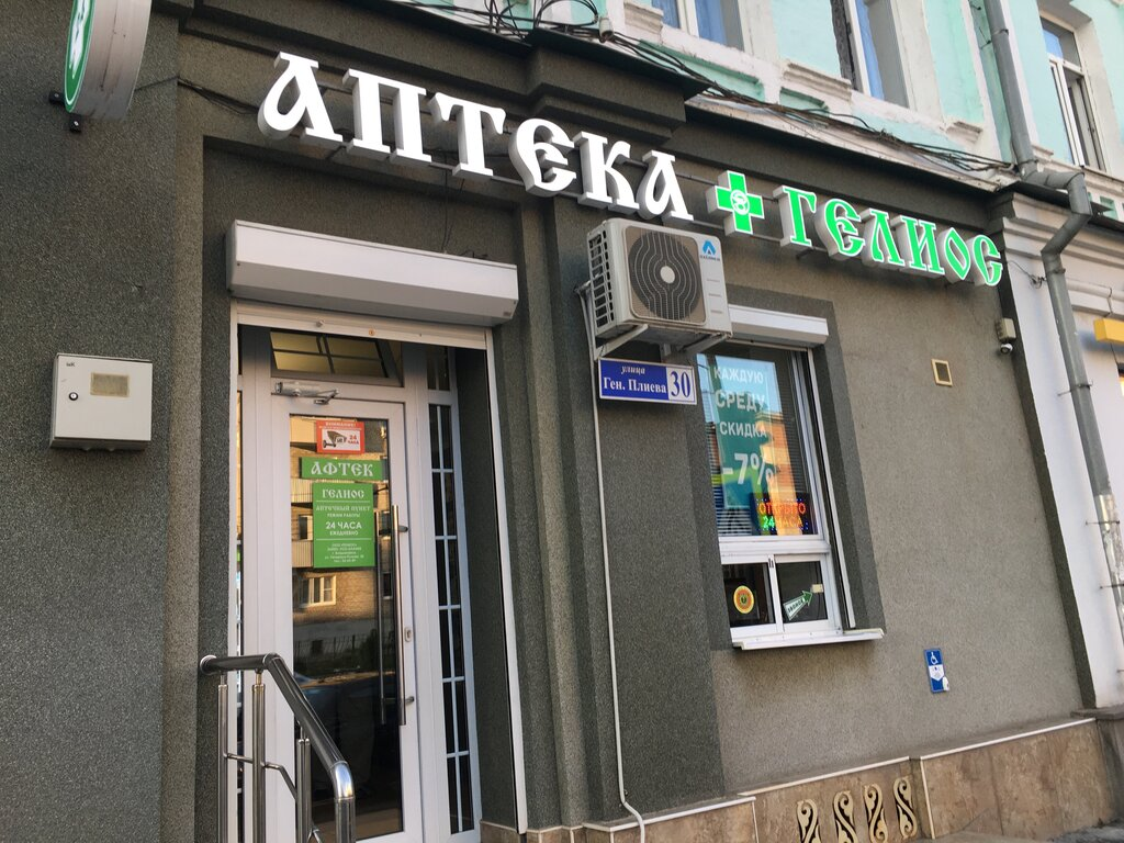 аптека — Гелиос — Владикавказ, фото №1