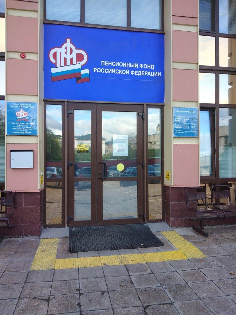 Личный кабинет в пенсионном фонде вологодской области человек умер получить пенсию