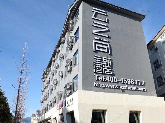 Yunzhishang Theme Hotel Lijiang Xueshan Road