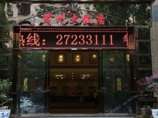 Jianzhou Hotel
