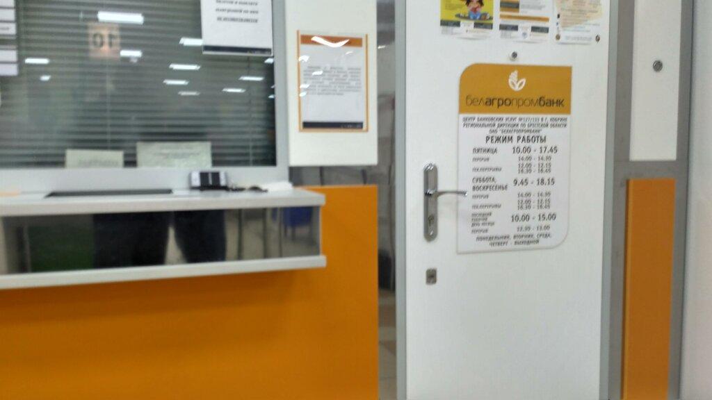 банк — Белагропромбанк — Кобрин, фото №2