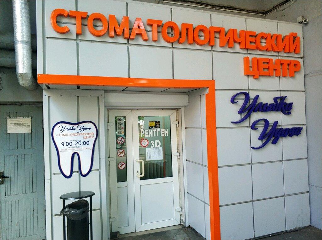 стоматологическая клиника — Улыбка удачи — Гомель, фото №2