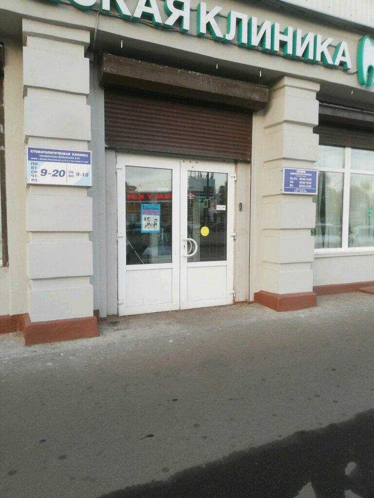 стоматологическая клиника — Стоматологическая клиника профессора Дойникова А. И. — Москва, фото №2