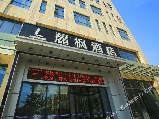 Lavande Hotel Suqian Sihong Zhongyuan Logistics Ci