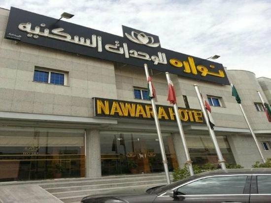 Nawara Alhair