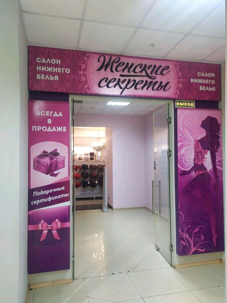 Магазин белья женские секреты тула в екатеринбурге магазин женского белья