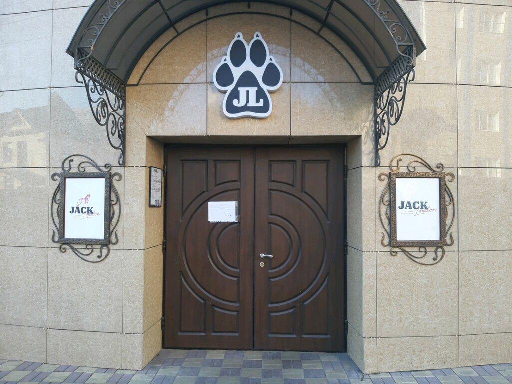 ресторан — Jack London — Курск, фото №2