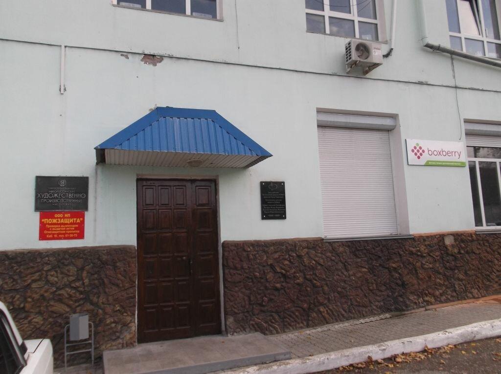 Boxberry новороссийск адреса best shop world