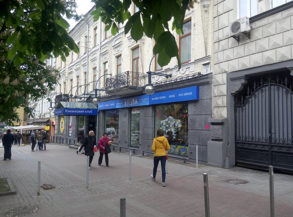 книгарня — Книжковий магазин Буква — Київ, фото №1