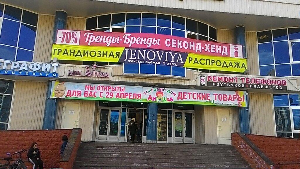 a9cbe89a92003 Тренды-Бренды - секонд-хенд, метро Проспект Большевиков, Санкт ...