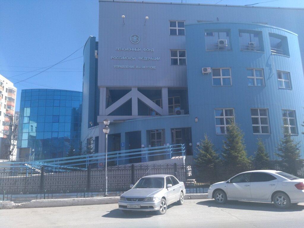 Пенсионный фонд якутск личный кабинет вход пример расчета пенсионных баллов в 2021 году