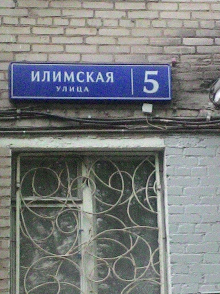 автошкола — Автошкола Старт — Москва, фото №2