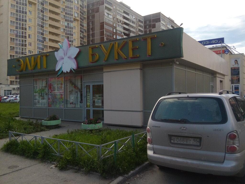 Букет маркса, сеть магазин элит букет в екатеринбург свердловская область