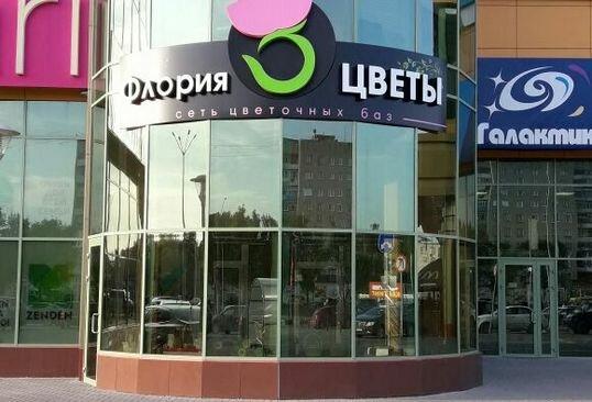 Оазис, магазины цветов в иваново пр. строителей