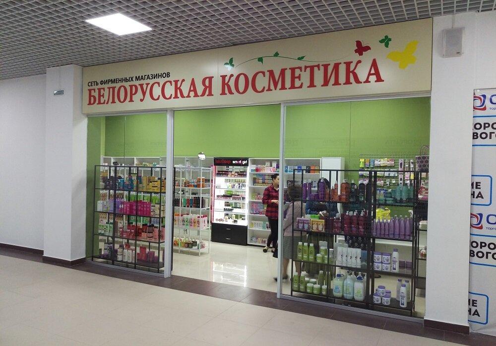 Белорусская косметика купить ростов косметика кафе красоты купить в волгограде