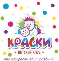 организация и проведение детских праздников — Детский семейный развлекательный клуб Краски — Новосибирск, фото №1