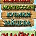 Знайка, Занятия с логопедом в Городском округе Дзержинск
