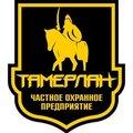 Тамерлан, Услуги охраны и детективов в Абане