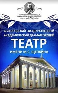 Афиша белгородского театра щепкина купить билеты на спектакли с доставкой