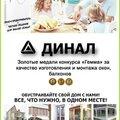 Динал, Ремонт окон и балконов в Городском округе Новосибирск