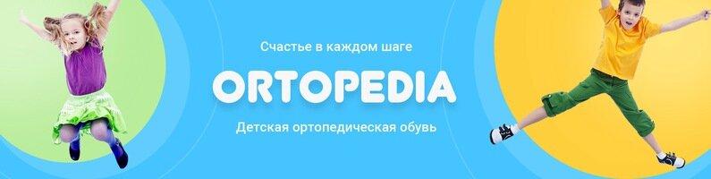 666aa8aef Ortopedia - магазин детской обуви, метро Савёловская, Москва ...