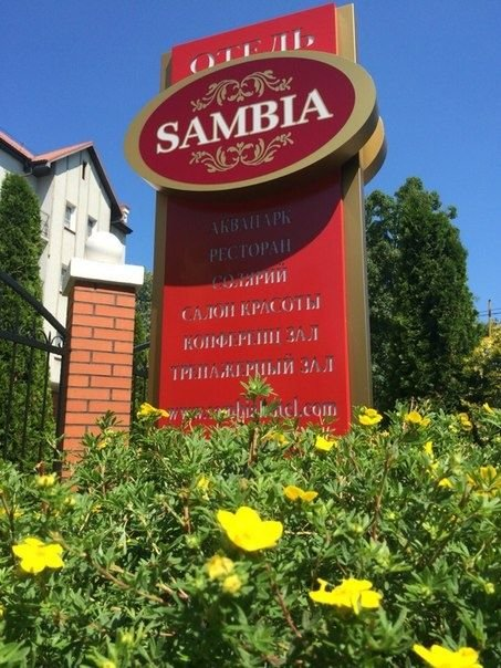 Самбия
