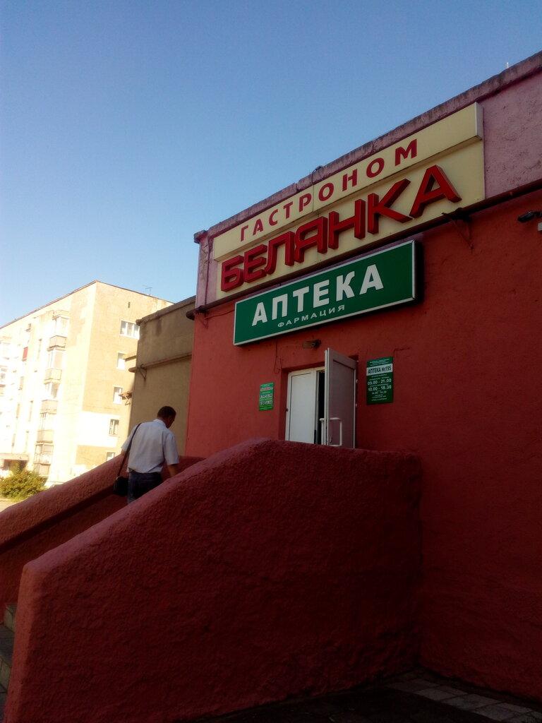 аптека — Аптека № 195 — Могилёв, фото №2