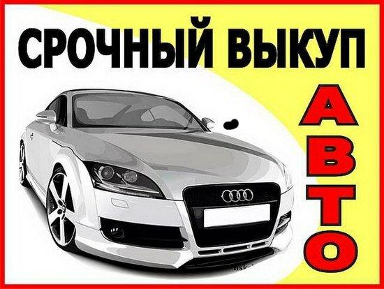 Выкуп авто из ломбарда екатеринбург как сделать деньги в сталкере авто зона