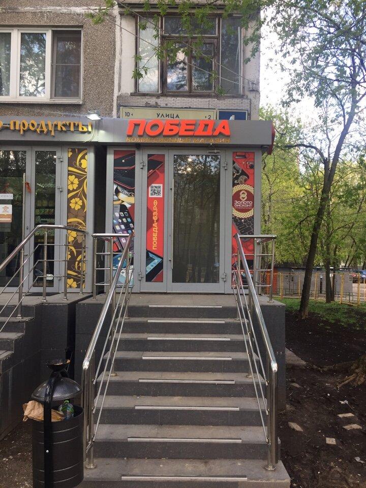 Победа 63 ломбард москва автосалон альтера москва официальный сайт распродажи