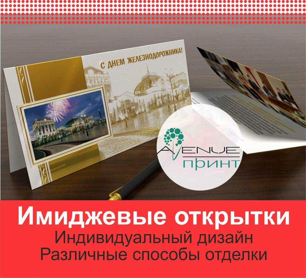 Рекламные агентства открытки, картинки мужчин мультяшные