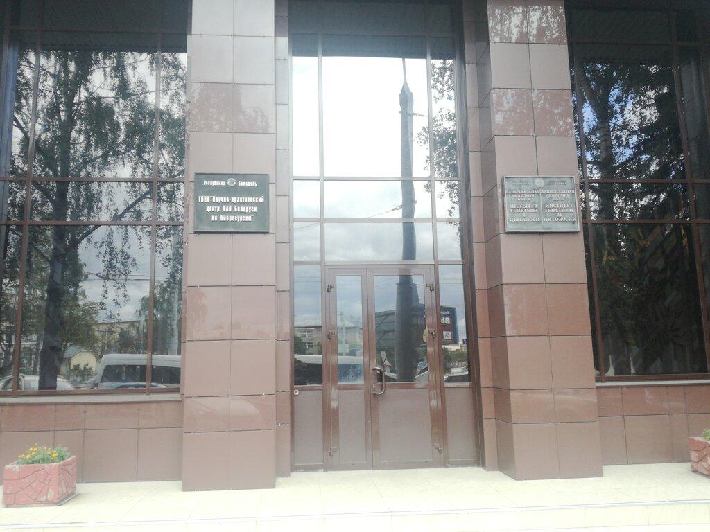 НИИ — Научно-практический центр НАН Беларуси по биоресурсам — Минск, фото №2