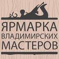 Ярмарка Владимирских Мастеров, Услуги ландшафтных дизайнеров во Владимире