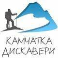 Камчатка Дискавери, Разное в Петропавловске-Камчатском