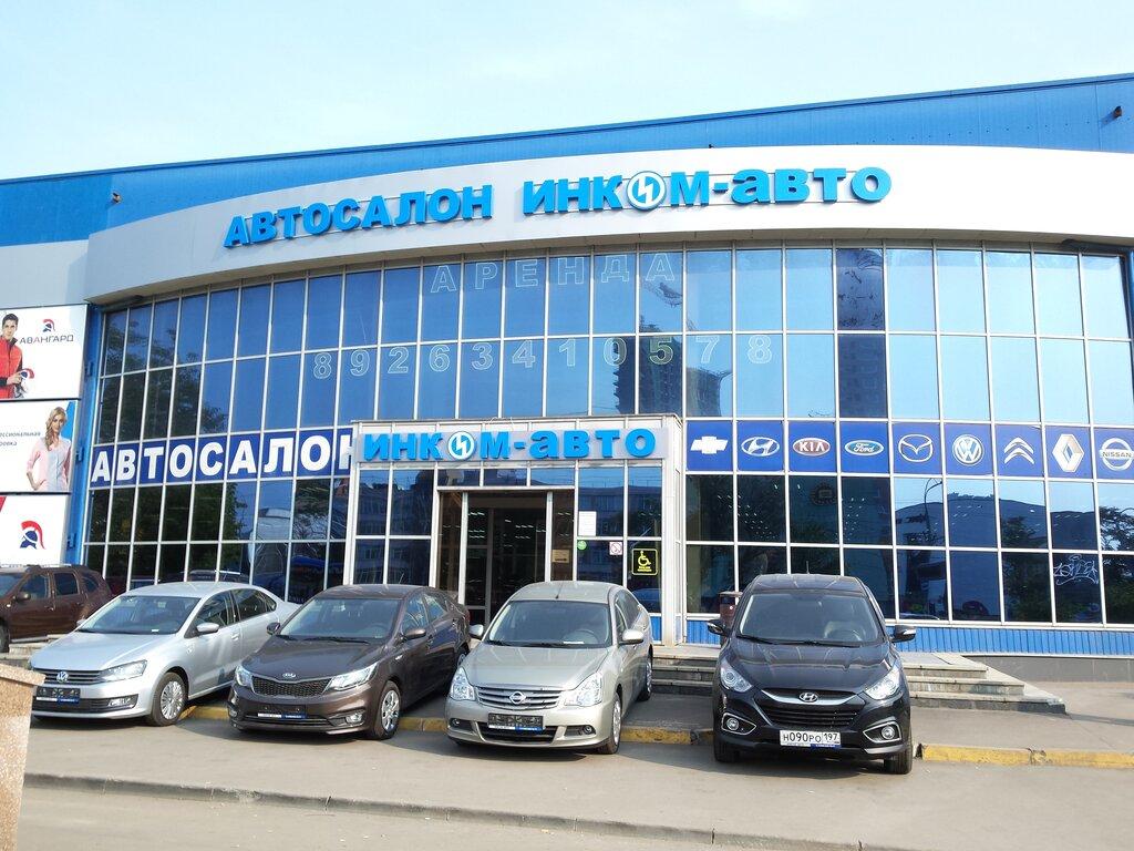 Автосалоны москвы инком авто автоломбард распродажа авто тюмень