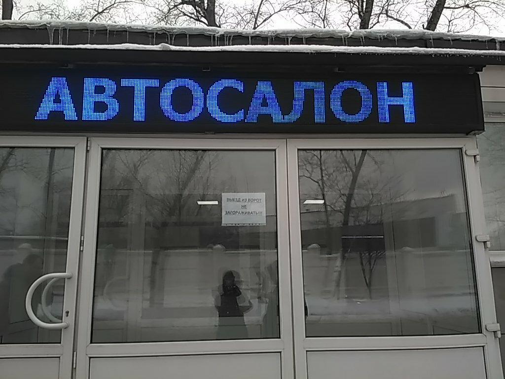 Автосалон forus москва отзывы мерседес автосалон москва адреса
