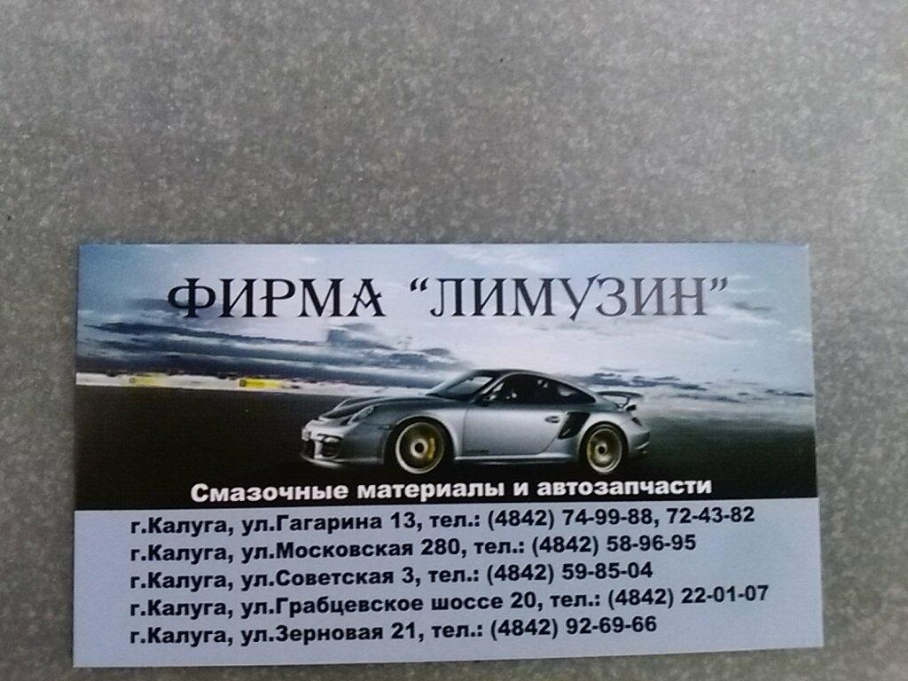 Магазин Лимузин Калуга Официальный Сайт