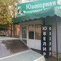 Ювелирная творческая мастерская, Ювелирные изделия на заказ в Прикубанском округе