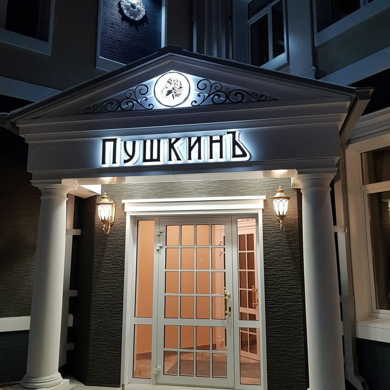 ПушкинЪ