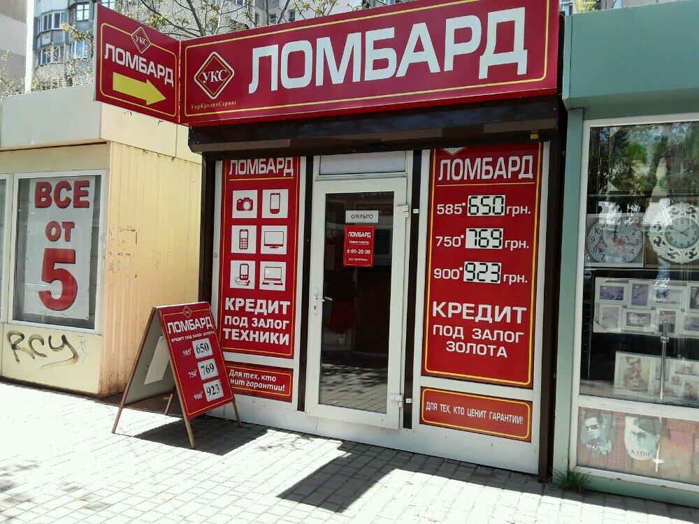 Ломбард часы одесса швейцарские украине продать часы в