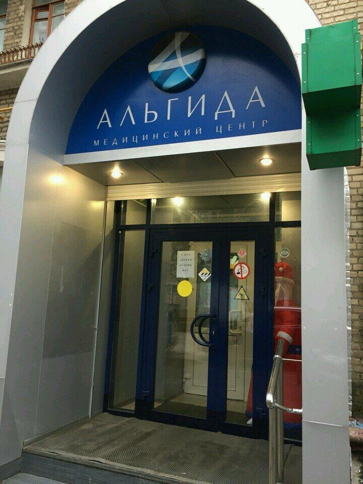 медцентр, клиника — Медицинский центр Альгида — Москва, фото №1