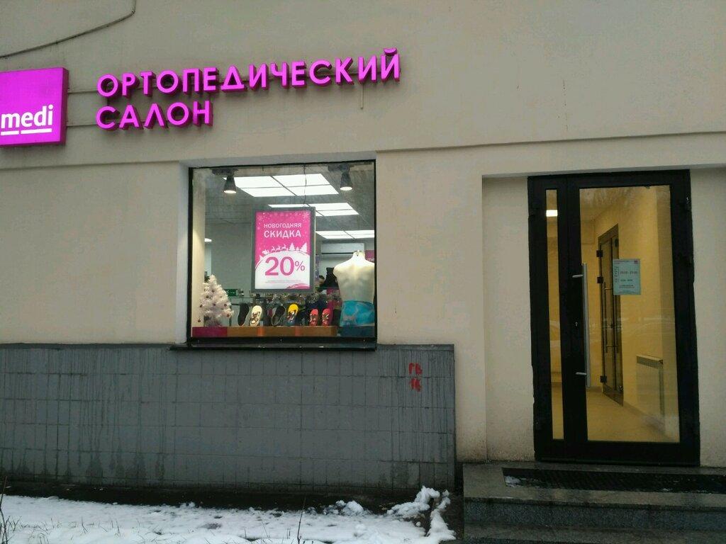 92b199fea Ортопедический салон medi - ортопедический салон, метро Спортивная ...