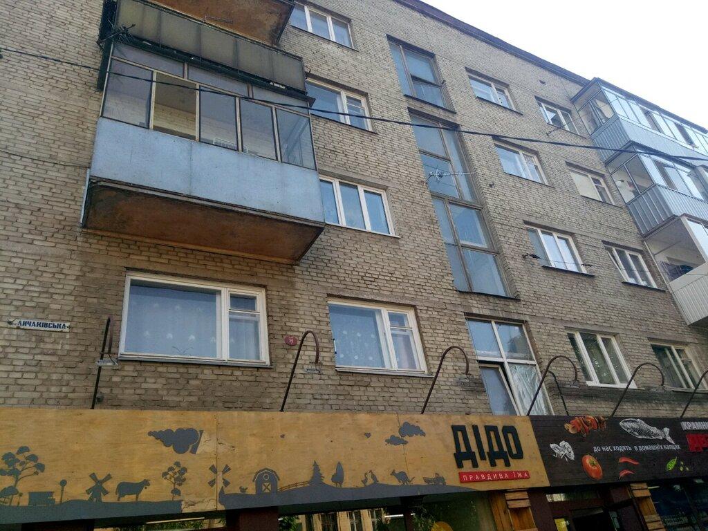 c133ef4a4442c8 Крамниця Два кроки від хати - магазин продуктов, Львов — отзывы и ...