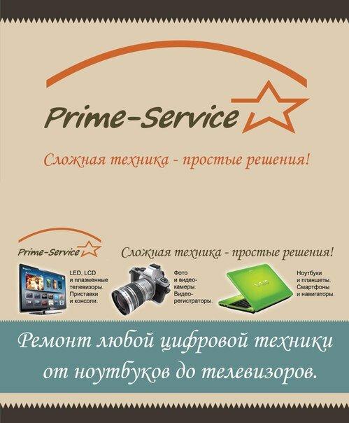 компьютерный ремонт и услуги — Сервисный центр Прайм-Сервис — Иваново, фото №2