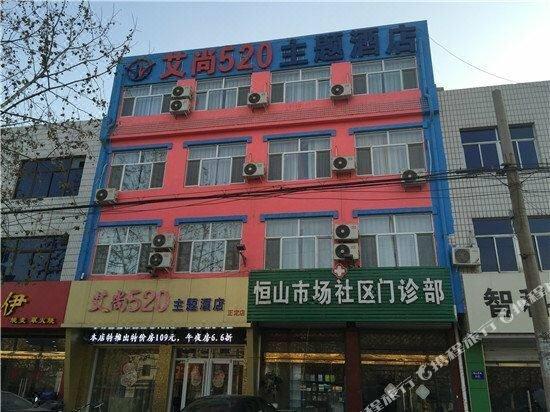 Zheng ding ai shang 520 theme hotel
