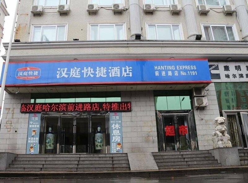 Hanting Express Harbin Qianjin Road