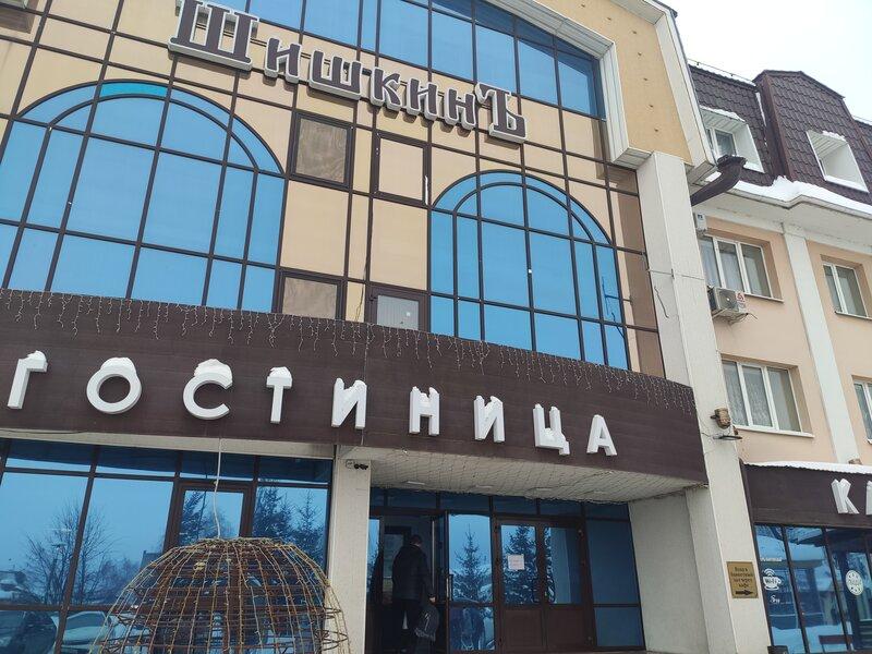ШишкинЪ
