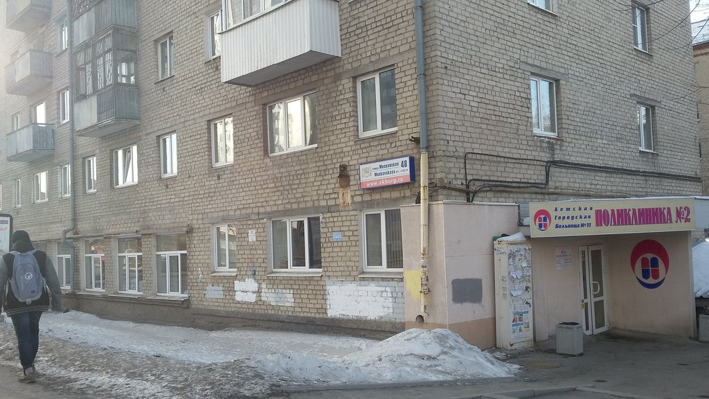 детская поликлиника — Детская городская клиническая больница № 11, поликлиника № 2 — Екатеринбург, фото №5