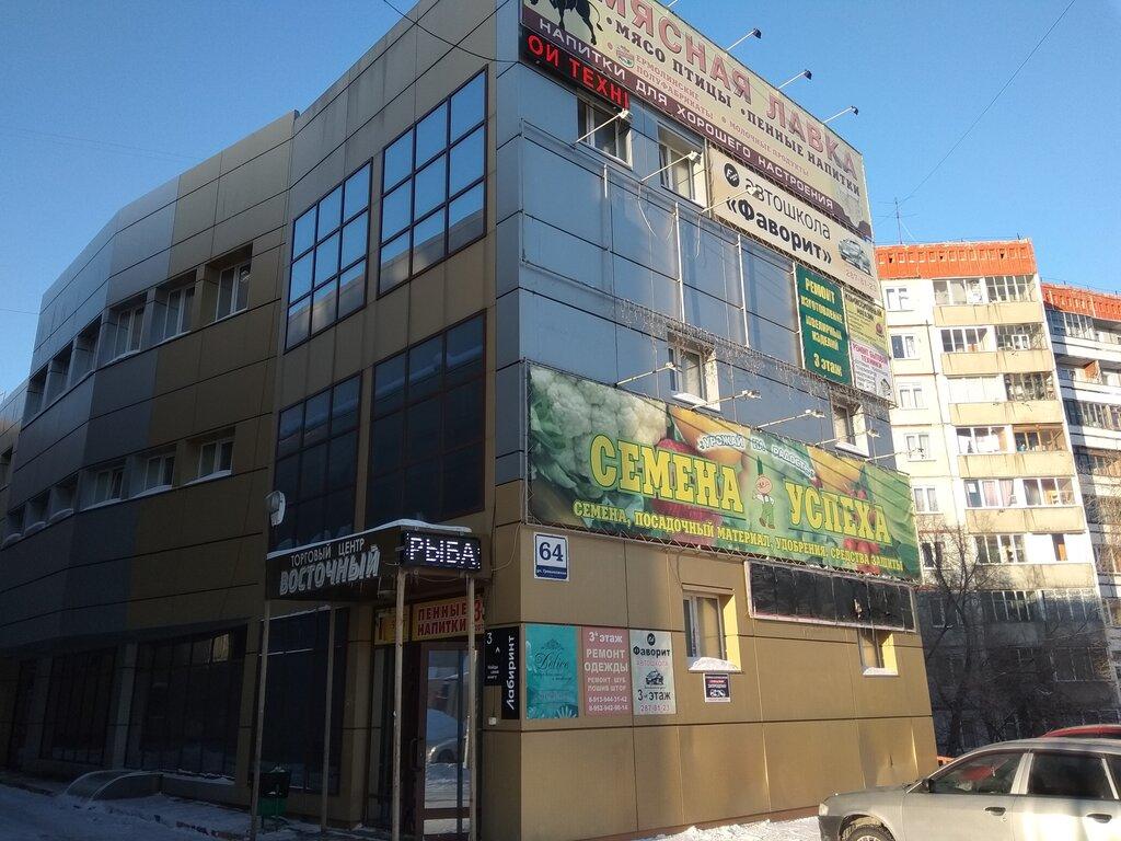 торговый центр восток фото новосибирск наших мастеров есть