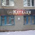 Каталея, Услуги маникюра и педикюра в Городском округе Новочебоксарск