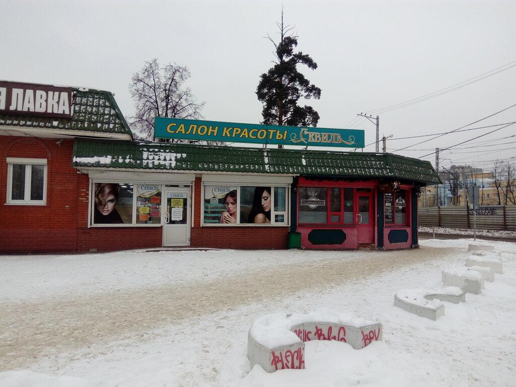 салон марта пушкино фото фотографы индивидуально